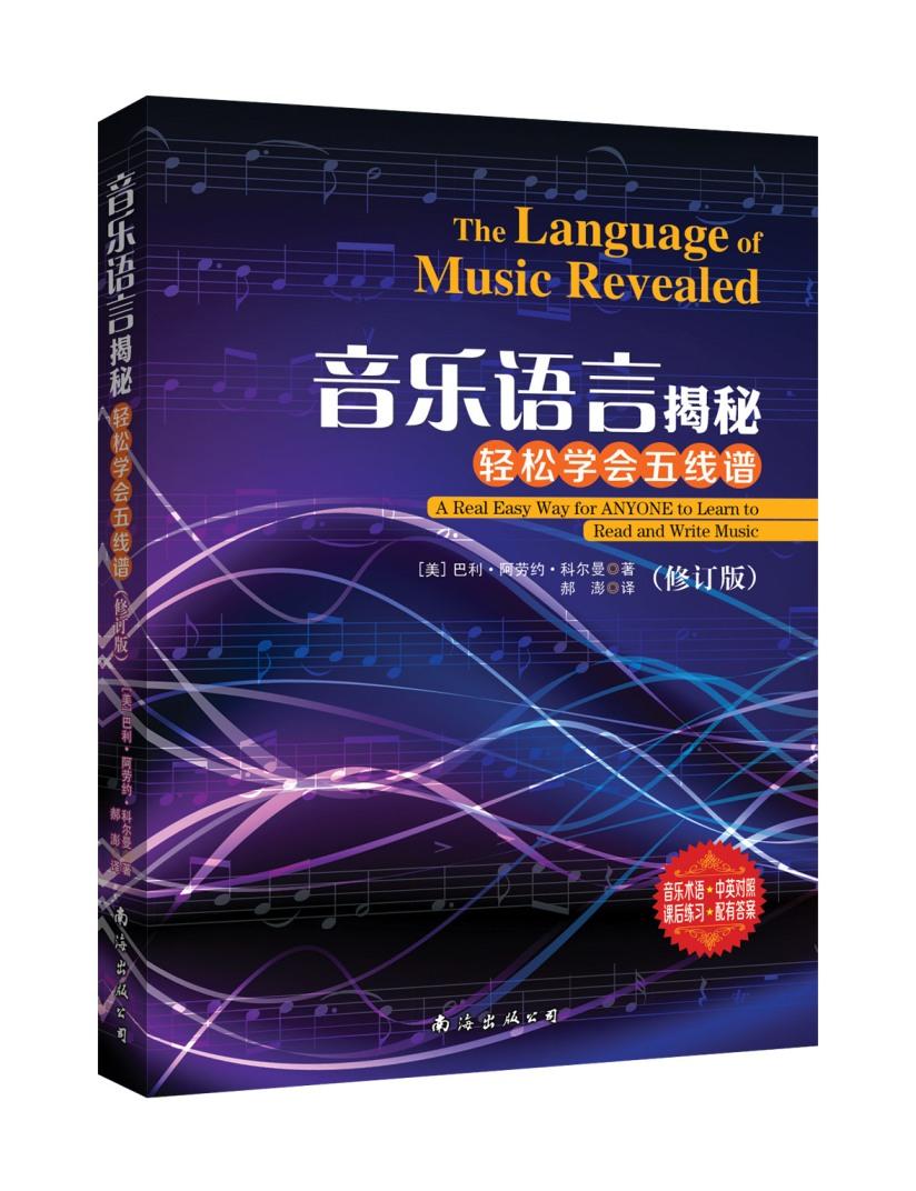 音乐语言22.jpg